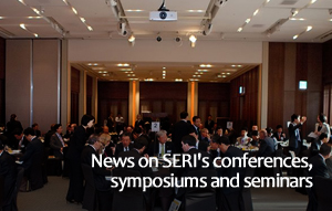 News on SERI's conferences, symposiums and seminars