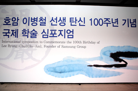 SERI hosts International Symposium to Commemorate the 100th Birthday of Ho-Am